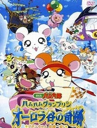Hamtaro Movie 3 Ham Ham Grand Prix Aurora Tani No Kiseki