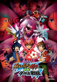 Inazuma Eleven Go Vs Danball Senki W Movie