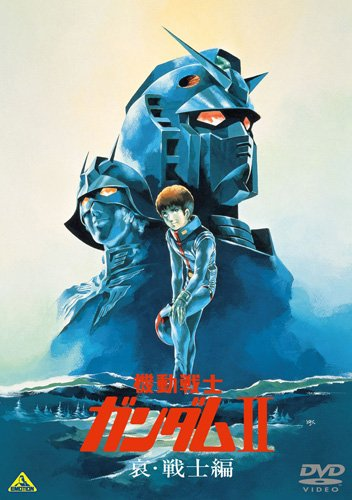 Mobile Suit Gundam Ii Soldiers Of Sorrow
