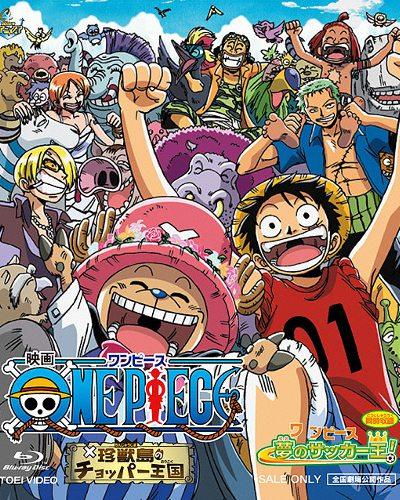 One Piece Movie 3 Chopper Kingdom Of Strange Animal Island