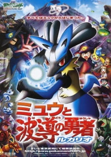 Pokemon Movie 08 Mew To Hadou No Yuusha Lucario Dub
