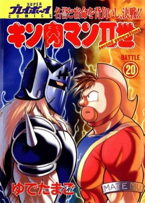Ultimate Muscle The Kinnikuman Legacy